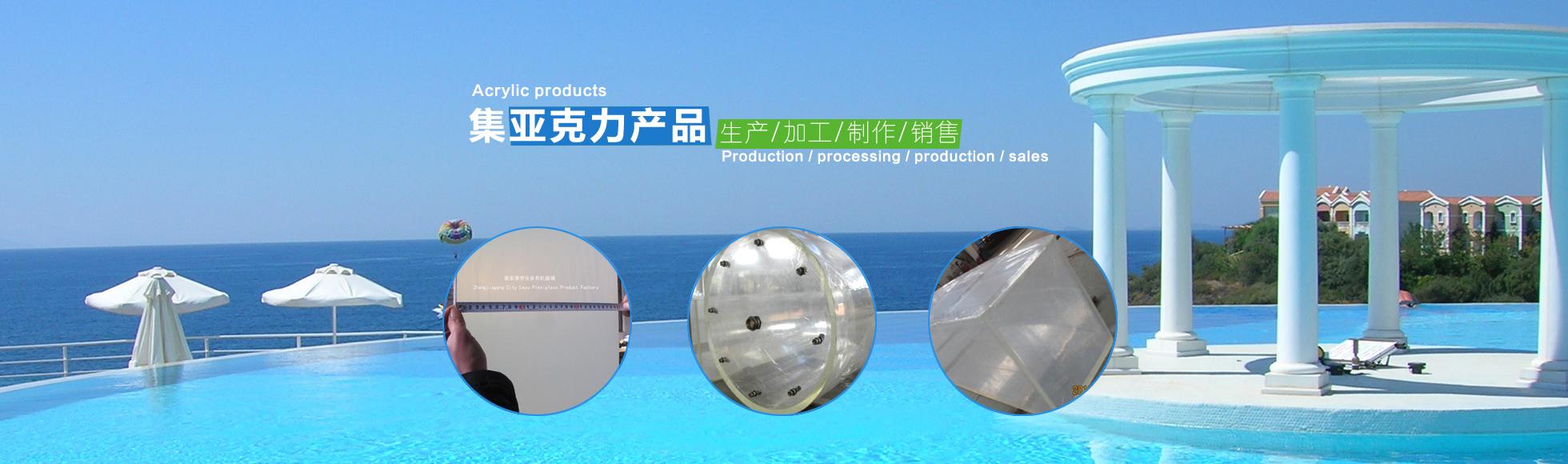 Acrylic Fish Tank, Acrylic Sheet, Acrylic Tunnel Supplier